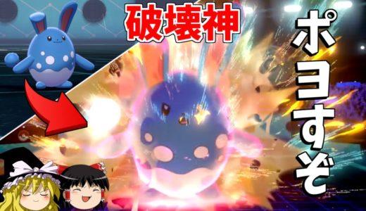 【ポケモン剣盾】約束されたパワー、ポヨポヨ破壊神マリルリさん復活【ゆっくり実況】