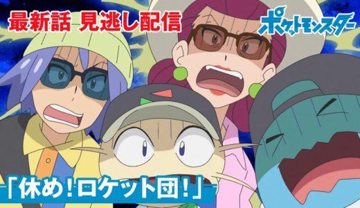 【公式】アニメ「ポケットモンスター」第24話「休め!ロケット団!」(見逃し配信)