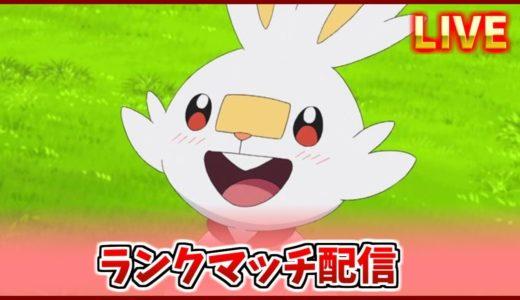 【ポケモン剣盾】楽しくランクマッチ【ヒバッ】