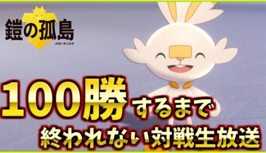 【ポケモン剣盾】100勝するまで終われま10!①