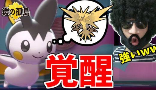 【ポケモン剣盾】自分のことを準伝説と思い込んでるエモンガがめちゃ強い【鎧の孤島】