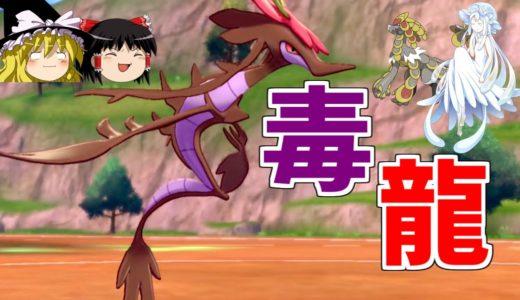 【ポケモン剣盾】環境に刺さりすぎた毒龍、ドラミドロさん!【ゆっくり実況】