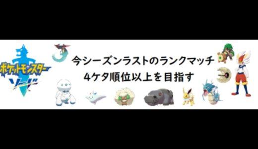 【ポケモン剣盾】今シーズンラストのポケモンバトル!