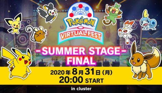 【公式】ポケモンバーチャルフェスト 「SUMMER STAGE FINAL」