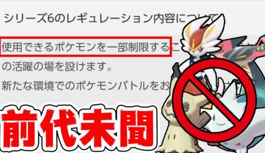 【緊急】厨ポケ全員使用禁止!?来月からの新ルールがヤバすぎる件【ポケモン剣盾】