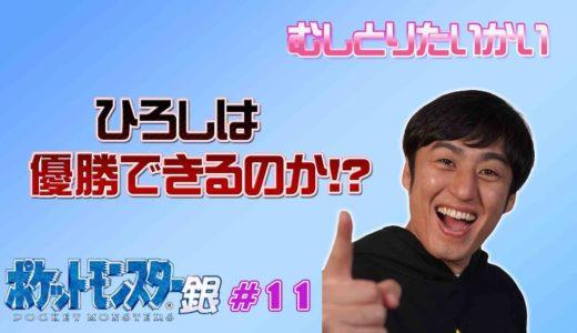 #11 【ポケモンクラシック〜金銀編〜】むしとりたいかいの回