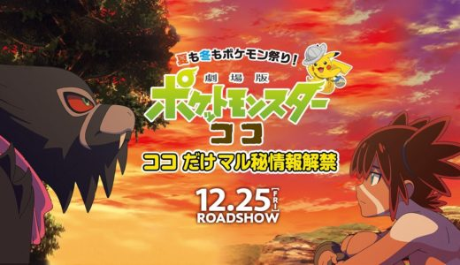 【公式】夏も冬もポケモン祭り! ココだけマル秘情報解禁