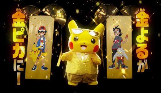 【公式】アニメ「ポケットモンスター」お引越し記念プロモーション動画①