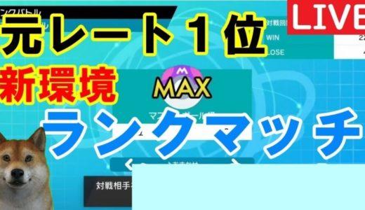 【32位~】初手ダイマの新環境ランクマッチ【ポケモン剣盾】
