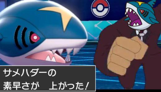 【ポケモン剣盾】止まらねえサメハダーが環境にぶっ刺さりな件【おまけ付き】