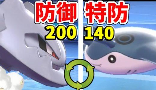 【ポケモン剣盾】鉄壁の∞サイクル『ハガネールマンタ』で全ての攻撃を完封する!