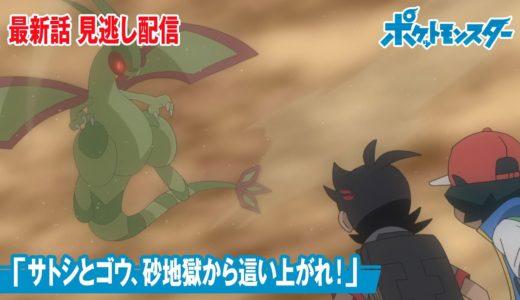 アニメ「ポケットモンスター」第36話「サトシとゴウ、砂地獄から這い上がれ!」-期間限定配信-