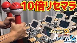 【ポケモンUSUM】3DS10台同時リセマラする装置を作った!!!!!