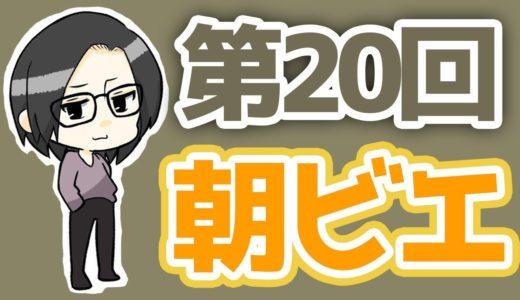 【祝20回目】最初に新コーナーあり!朝ビエ特別スペシャル【ポケモン剣盾】