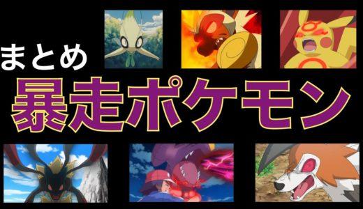 【解説】アニメで暴走したポケモンまとめ「アニポケ」「メガルカリオ」「セレビィゴーレム」「グラードンピカチュウ」「メタグラードン」