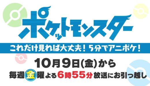 【公式】アニメ「ポケットモンスター」 これだけ見れば大丈夫! 5分でアニポケ!
