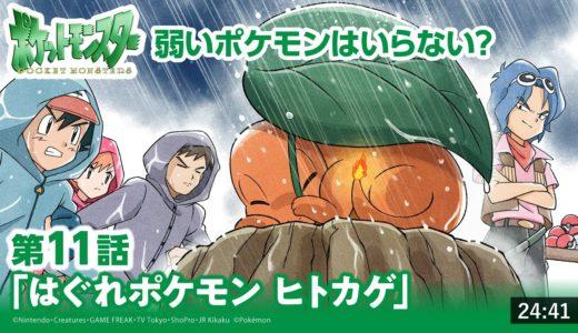 【公式】アニメ「ポケットモンスター」第11話「はぐれポケモン ヒトカゲ」(アニポケセレクション)