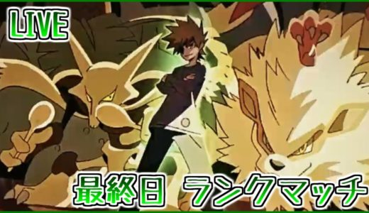 【ポケモン】最終日ランクマッチ