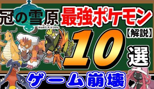 よく分かる「最強ポケモン」10選!【冠の雪原】【ポケモン剣盾】【ゆっくり解説】