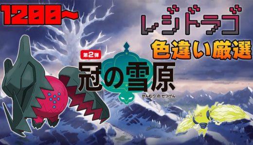 【ポケモン剣盾】最高効率、最高確率でレジドラゴの色違い厳選!【1200匹~】