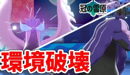 【ポケモン剣盾】新ポケモンの『ガラルフリーザー』『レイスポス』が強すぎて環境壊れちゃった【冠の雪原】