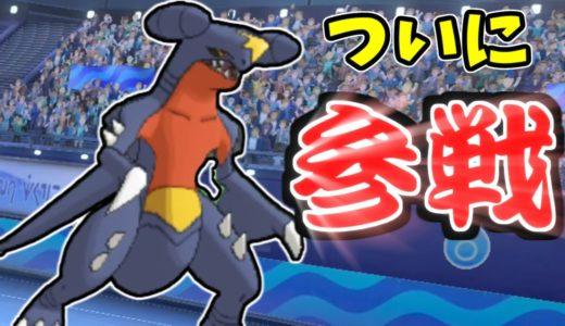 【ポケモン剣盾】ついにガブリアス参戦!(ガチ)ポケモン環境完全終了するぞこれ…     【ポケモンUSM】