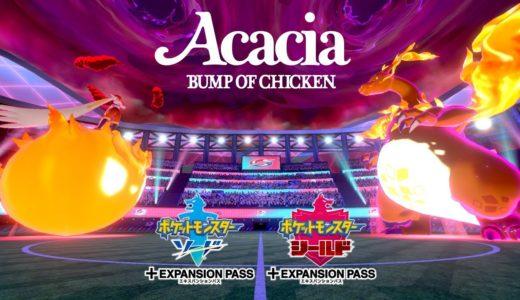 【公式】『ポケモン ソード・シールド + エキスパンションパス』スペシャル PV | BUMP OF CHICKEN – アカシア