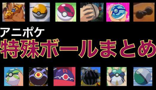 【解説】アニポケに登場した特殊なボールまとめ「ポケモン」「モンスターボール」「GSボール」「クリスタルボール」「レトロボール」