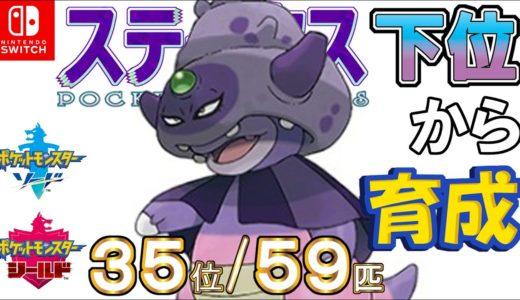 【ポケモン剣盾】ステータス下位から育成48ガラルヤドキング【35位/59匹】