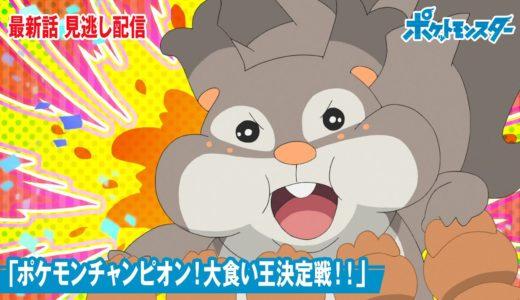 アニメ「ポケットモンスター」第47話「ポケモンチャンピオン!大食い王決定戦!!」-期間限定配信-