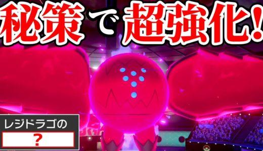 3タテ量産マシーン爆誕‼️レジドラコを暴走させる「秘策」【ポケモン剣盾】
