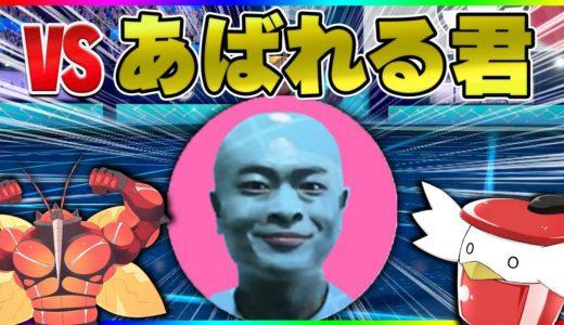 あばれる君VSぽへチャンネル!?!??!??【ポケモン剣盾】【ゆっくり実況】