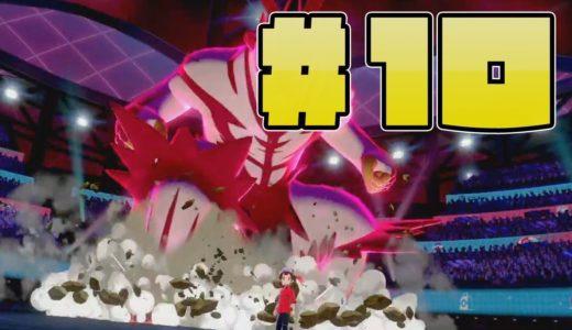 【368位~】鉢巻ウーラオス使いたい! ランクマッチ【ポケモン剣盾】
