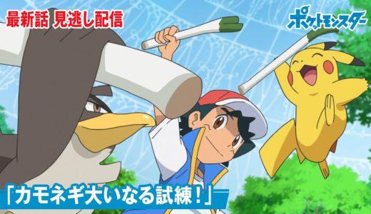 【公式】アニメ「ポケットモンスター」第51話「カモネギ大いなる試練!」(見逃し配信)
