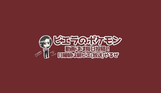 【上位帯で無双します卍】ポケモン元世界王者のランクバトル【ポケモン剣盾 冠の雪原】