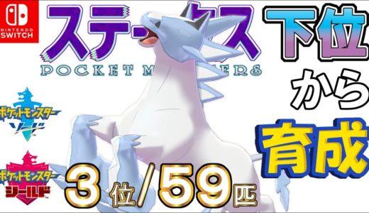 【ポケモン剣盾】ステータス下位から育成56ブリザポス【3位/59匹】