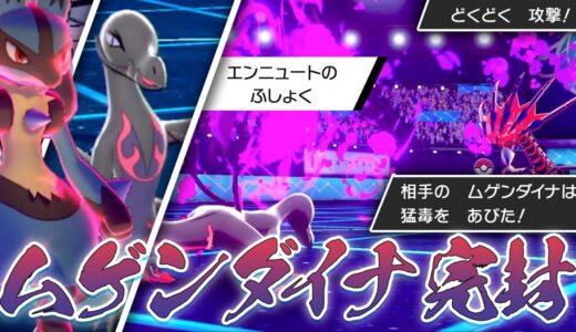 ランクマ上位帯で、マイナーポケモンを活躍させる方法について解説【ポケモン剣盾】