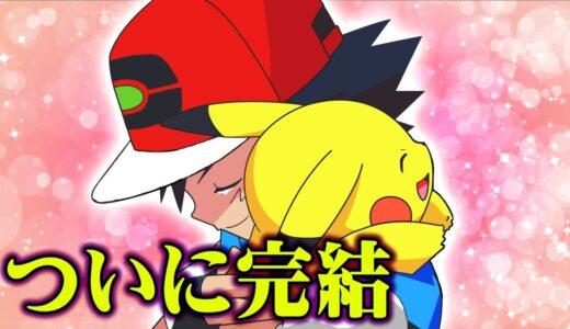 【最終回】サトシがポケモンマスターになる日は近い!アニメポケモンで神展開が確定の理由が熱すぎる!【ポケモン】