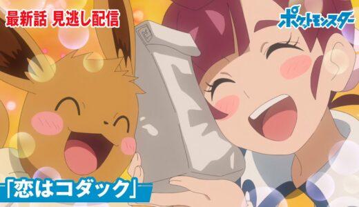 【公式】アニメ「ポケットモンスター」第57話「恋はコダック」(見逃し配信)