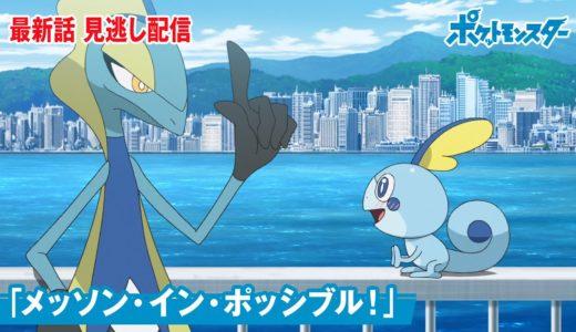 【公式】アニメ「ポケットモンスター」第54話「メッソン・イン・ポッシブル!」(見逃し配信)